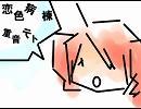【重音テト】恋色病棟【UTAUカバー】