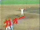 【野球替え歌】組曲『ニコニコ野球』助っ人編