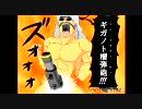 【ボーダーブレイク】GOROの出撃日誌 100日目【A5】