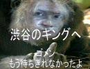 渋谷のキングへ