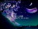 防人恋歌 : Ax feat. 夏川陽子 thumbnail