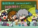 """ブレイブルー公式WEBラジオ """"続・ぶるらじ"""" 第5回予告 thumbnail"""