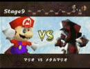 【ニコニコ動画】10分耐久 VSメタルマリオ (大乱闘スマッシュブラザーズ)を解析してみた