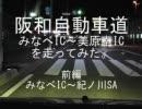 阪和自動車道 みなべIC~美原南ICまで走ってみた 前編