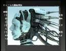 【ニコニコ動画】哲学の「て」第23回 ヒュームを動かすパッションの力を解析してみた