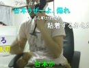 【ニコニコ動画】20100722-1暗黒放送R  宗教を押し付けるな!放送6/6を解析してみた