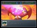 スーパーロボット大戦α外伝 第26話 1/4