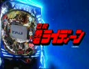 【パチンコPV】CR勇者ライディーン(藤商事) thumbnail