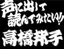 声に出して読んでみたい!高橋邦子「セックスメン」編
