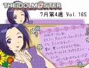 週刊アイドルマスターランキング10年7月第4週