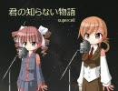 【UTAU】「君の知らない物語」【コロネド
