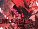 【MUGEN】大乱闘!強以上際限無しトーナメントPart5【強~神クラス】 thumbnail