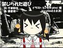 【ユキ】禁じられた遊び【カバー】