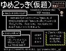 【ゆっくり実況】ゆめ2っき ゆっくりプレイ part1 thumbnail