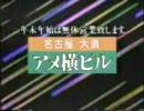 【CM】名古屋 大須 アメ横ビル 香港グルメツアー