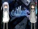 CALLINGゆっくり鳴る黒き着信【ゆっくり実況プレイ】 1