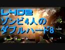 【カオス実況】Left4Dead2を4人で実況してみたダブルハード8編 thumbnail