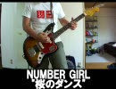 NUMBER GIRL 「桜のダンス」弾いてみたばこ