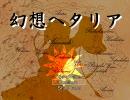 【ヘタリア】幻想ヘタリア part15【RPG】 thumbnail
