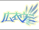 【広衣ウミ】ワンダーラスト【UTAUカ