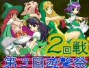 【MUGEN】第3回遊撃祭~黒鰤杯 08