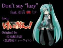 """初音ミク@Don't say """"lazy""""(fromけ"""