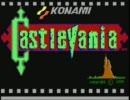 IBM-PC版「Castlevania(悪魔城ドラキュラ)」とりあえずプレイしてみました。