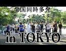 【東京】全国同時多発オーディエンス2010【7/18】
