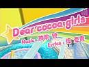 【初音ミク】「Dear cocoa girls」PV スペシャルモジュールバージョン2nd!【Project DIVA】 thumbnail