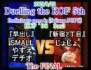 KOF'98対戦動画 Duelling the KOF 5th 関東予選
