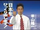 【e国政 2009】米山隆一(新潟5区・自民党)