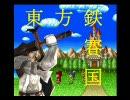 東方鉄賽国 ~決戦!命蓮寺!~ 第10話 thumbnail