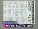 国内外で進む反日包囲網の動き チャンネル桜 H22/7/26