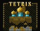 FC版テトリスは初版と第2版でオープニングが違う