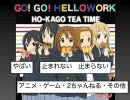 動画ランキング -【けいおん!!MANIAC替え歌】GO! GO! HELLOWORK【歌ってみた】
