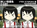 【ユキ】淋しい熱帯魚【カバー】