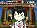 【ユキ】エデンの都市【カバー】