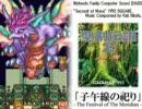 ファミコンの内蔵音源で聖剣2の『子午線の祀り』