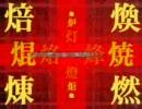 紅白Flash合戦の発表作-MOMENT-