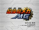 【PV】 超操縦メカMG公式PV