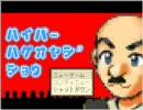【RPGツクール2000】ハゲオヤジが死にまくるゲームをプレイ 前編