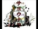 【ゆめにっき替え歌】1/9/2/5歌ってみた【やんわり】