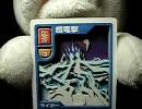 【ニコニコ動画】【モンスターファーム】ライガー超電撃【バトルカード】を解析してみた