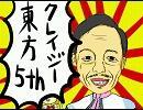 【東方4コマ】クレイジー東方 5th【バナナ】