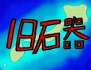 【ニコニコ動画】30秒でわかる日本の歴史を解析してみた