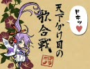 【がくっぽいど】ドキ♥天下分け目の歌合戦【祝2周年番組】
