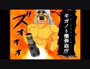 【ボーダーブレイク】GOROの出撃日誌 104日目【玖珂S】