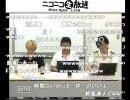 【7月23日】運営放送 ~ユーザー参加ミーティング~【コメ付】②
