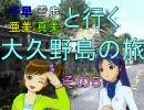 【旅m@s】千早・雪歩・亜美・真美と行く大久野島の旅-第5話【うさぎ島】