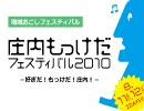 庄内もっけだフェスティバル【2010年サマソニ出演アーティストも参加】